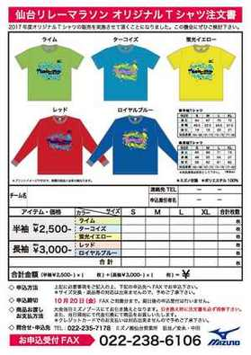 srm2017mizuno_original_tshirt.jpgのサムネール画像