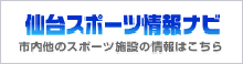 仙台スポーツ情報ナビ