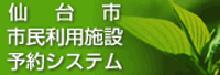 仙台市市民利用施設予約システム