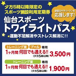 仙台スポーツトワイライトパス