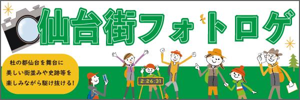 仙台街フォトロゲ2020