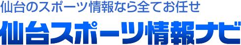 仙台市のスポーツ情報満載!各スポーツ施設のスケジュールやイベント情報、スポーツ教室等、幅広く掲載しています。仙台のスポーツ情報なら全てお任せ!仙台スポーツ情報ナビ!