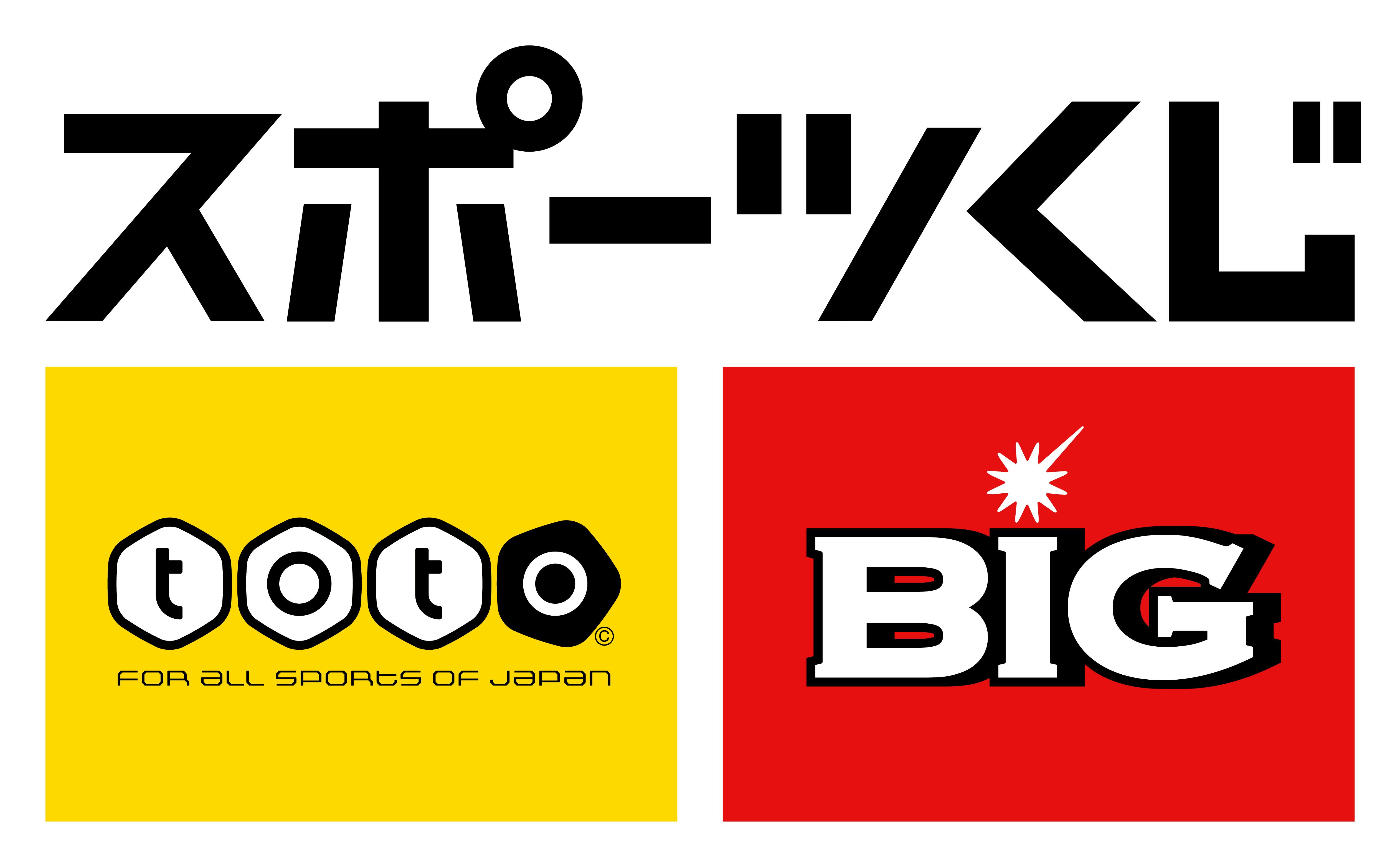スポーツ振興くじtoto・BIG